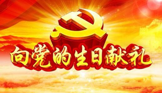 昆明市市场监管局召开庆祝建党99周年大会