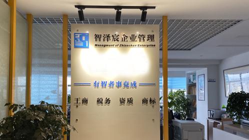 昆明智泽宸企业管理有限公司